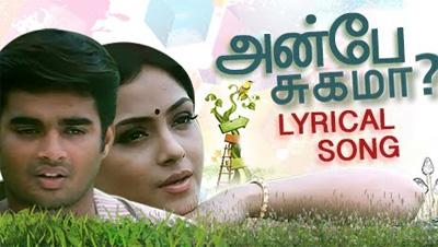 Lyrical : Anbe Sugama with Tamil Lyrics l Paarthale Paravasam | Madhavan, Simran