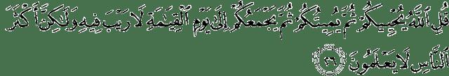 Surat Al-Jatsiyah ayat 26