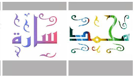 تطبيق الكتابة على الصور,كتابة الاسماء على الصور,Name Art Maker,برنامج تصميم,تصميم الاسماء,