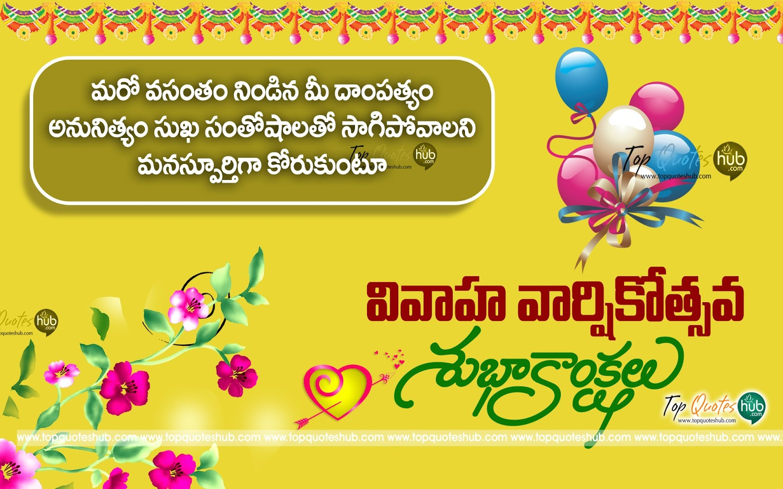 Wedding Anniversary Wishes In Telugu