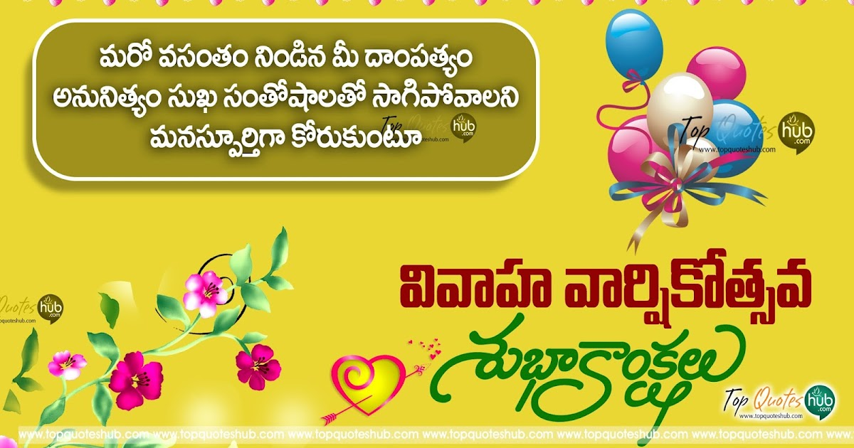 Happy Wedding Anniversary Telugu Wishes Quotes Hd Wallpapers