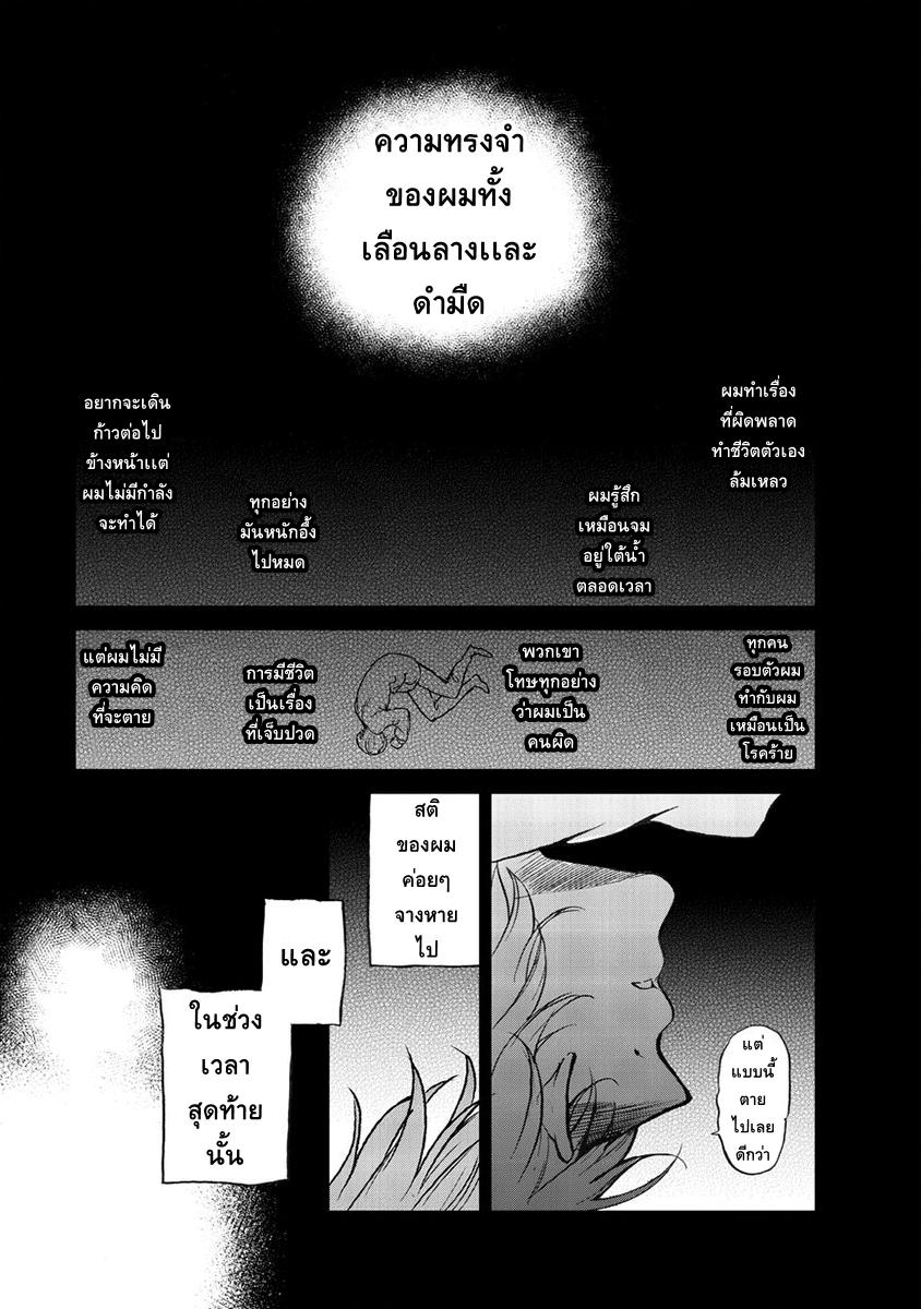 อ่านการ์ตูน Saihate no Paladin ตอนที่ 1 หน้าที่ 3