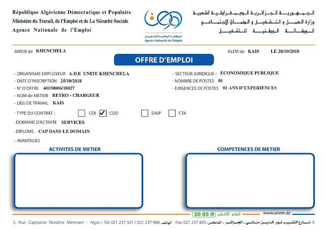 اعلان توظيف باجزائرية للمياه - نوفمبر 2018