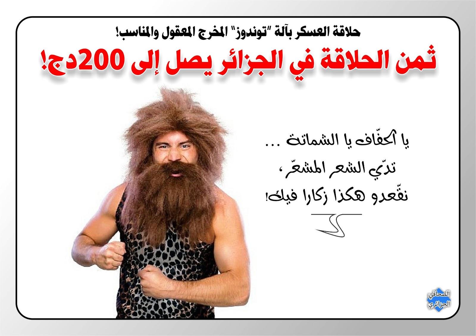 dictionnaire  algerie_arabe %D8%A7%D9%84%D8%AD%D