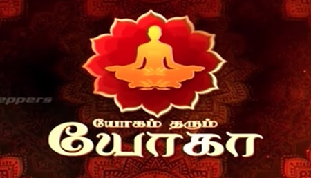 Yogam Tharum Yoga 21-09-2018 | Peppers TV