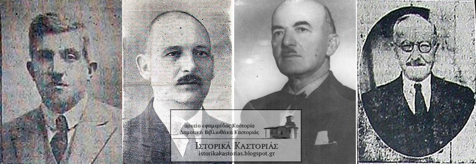 Το 1931 Δήμαρχος Καστοριάς ήταν ο Γεώργιος Ωρολογόπουλος, βουλευτές οι Ιωάννης Βαλαλάς και Ιωάννης Ζάχος και γερουσιαστής ο Παντελής Χρηστίδης.