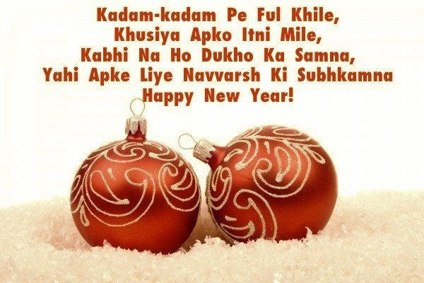 Happy New year's Day shayari
