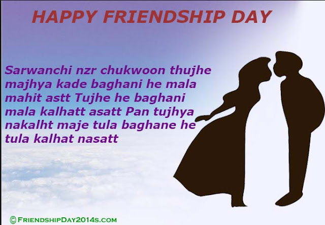 Happy friendship day shayari, jokes, sms, quotes for facebook status