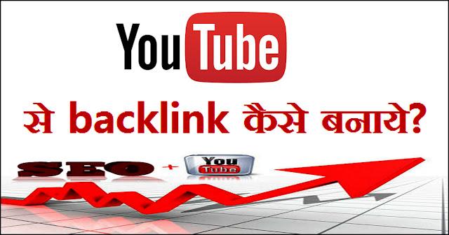 Youtube se paise kaise kamay hindi me jane