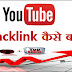Youtube Se Dofollow Backlinks Kaise Banaye Blog Ke liye