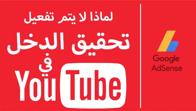 تعرف على نوع القنوات التي يتم قبولها أو رفضها لتحقيق الدخل على يوتيوب