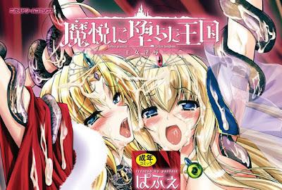 [Manga] 魔悦に堕ちた王国 ~王女淫辱~ [Maetsu ni Ochita Oukoku ~Oujo Injoku~] Raw Download
