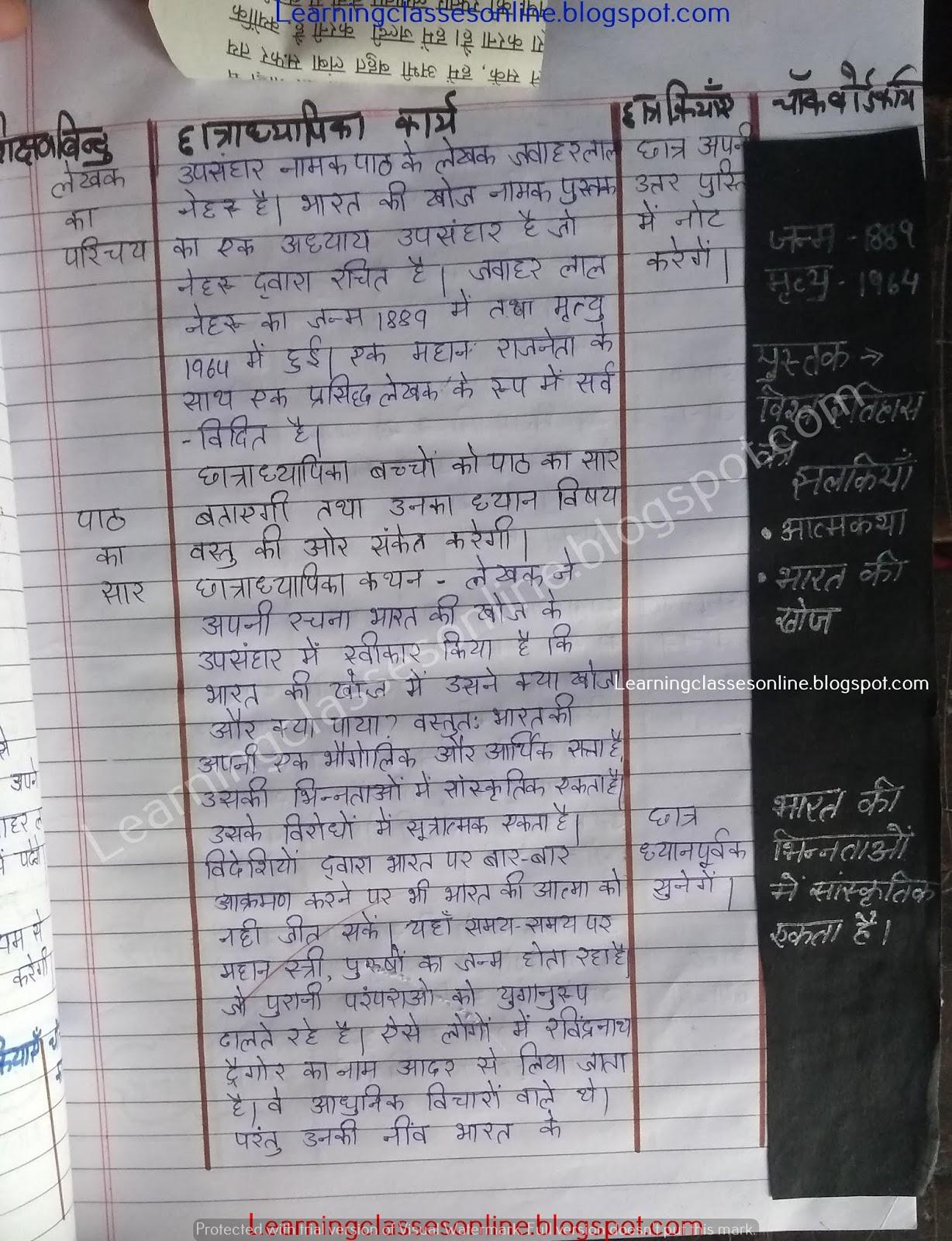 bed, ded, deled, btc lesson plan in hindi on jawaharlal nehru netaji