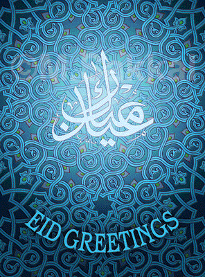 Cool wallpapers eid cards - Cool card wallpapers ...