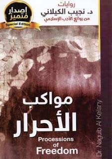 تحميل رواية مواكب الأحرار pdf - نجيب الكيلاني - ط الصحوة
