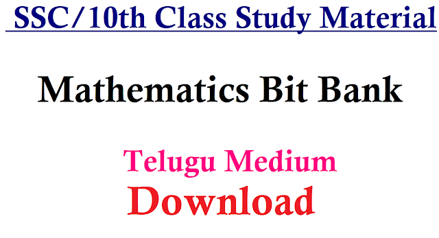 SSC Study Material- Mathematics Bit Bank-Download | X Class Mathematics Important Objectives | 10th Class Public Examination Study Material Bit Bank Telugu Medium | SSC Public Examinations march 2017 Complete Study Material Bit Bank very useful to 10th Class Students to score better marks | Download eminent study Material Mathematics Bit Bank for Telugu Medium Students ssc-study-material-mathematics-bit-bank-download/2016/12/ssc-X-class-x-telugu-medium-mathematics-objective-bit-bank-download.html