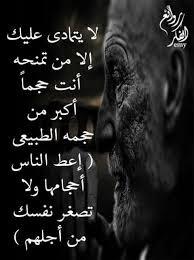 كلمات عن حال الدنيا