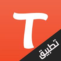 تحميل تطبيق تانجو Download Tango 2017