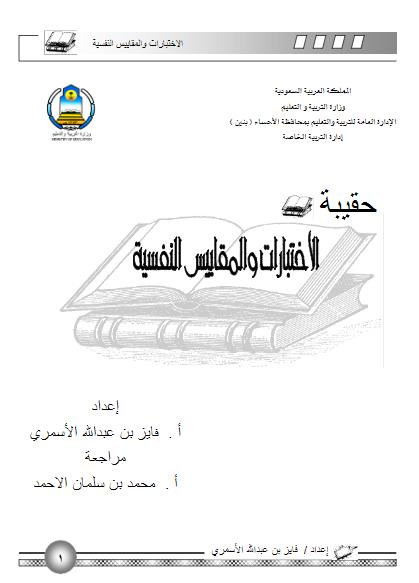 الاختبارات و المقاييس النفسية pdf