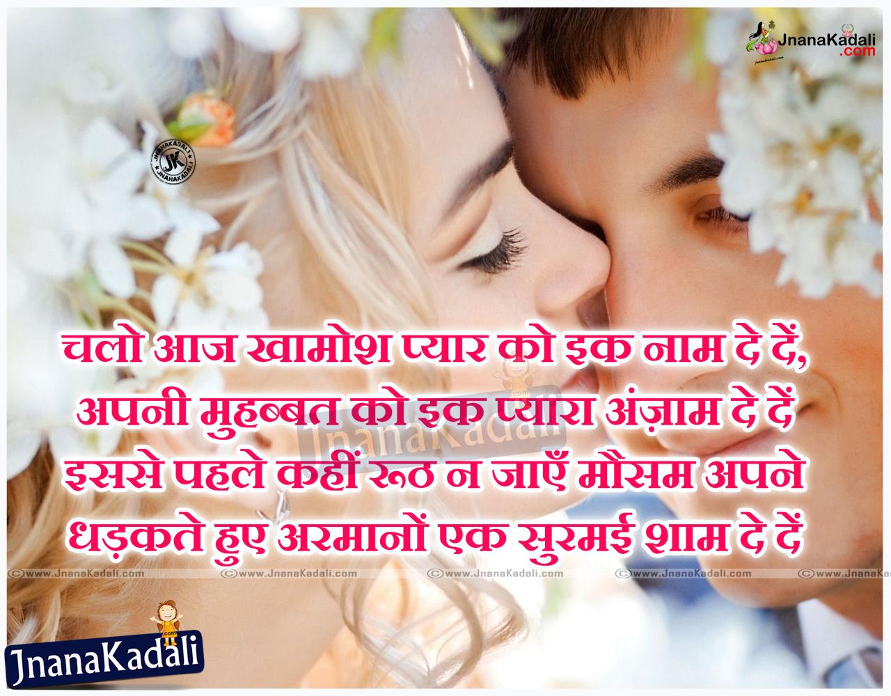 hindi heart touching romantic love shayari with pictures