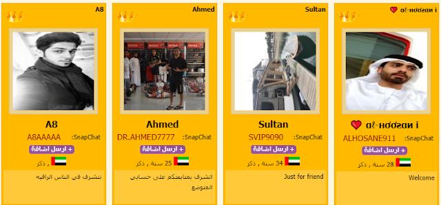 تحميل اضافات سناب شات لزيادة المتابعين 2018