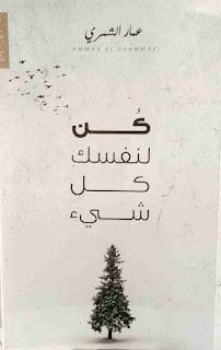 رواية كن لنفسك كل شيء، كن لنفسك كل شيء، كتاب كن لنفسك كل شيء
