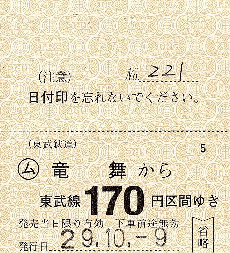 【全駅制覇!】東武の常備軟券乗車券 小泉線 竜舞駅(2017年)