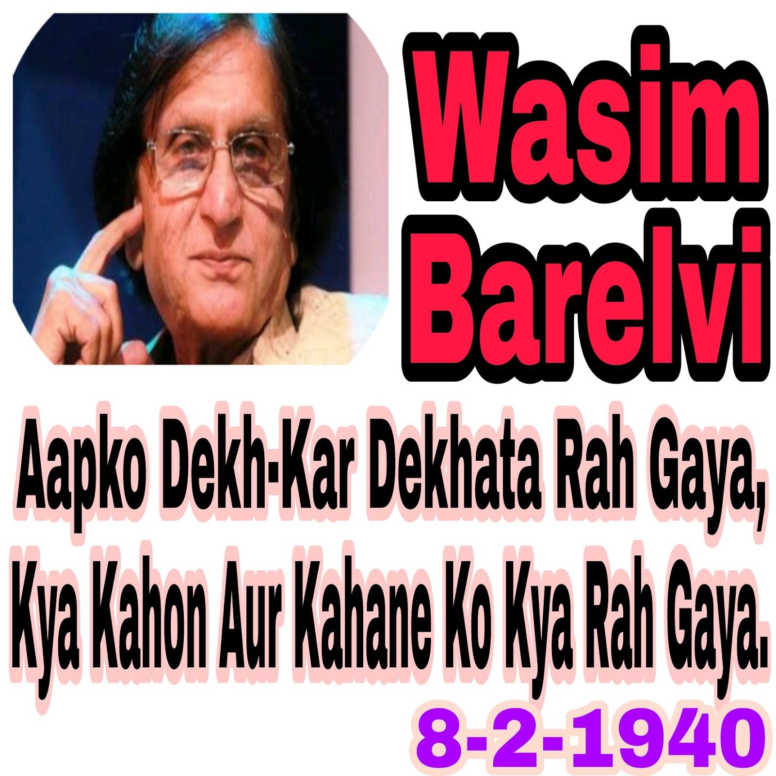 Waseem Barelvi Shayari & Gazal in Hindi Love ~ SHER-O-SHAYARI