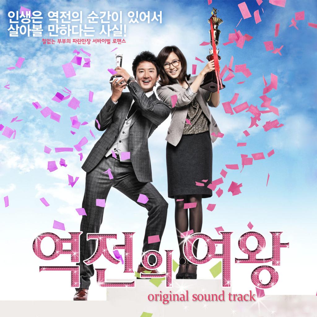 Various Artists – Queen of Reversals OST