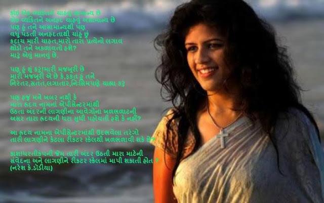 Koi EK Vyakti Ne Chahvu Samanya Che Gujarati Kavita By Naresh K. Dodia
