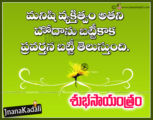 Here is a nice Telugu Language Popular Life Good evening Quotations and Great Acting of Life Messages,Best and Nice Telugu Selfishness Good evening Messages Pictures,Alone Girls Good evening Sad Feelings messages,Telugu Top Selfishness Messages,Telugu Best Quotations for Good evening,Telugu Inspirational Good evening Wallpapers,Telugu Good evening Quotes and Messages.
