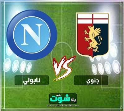 مشاهدة مباراة نابولي وجنوي بث مباشر اليوم 7-4-2019 في الدوري الايطالي