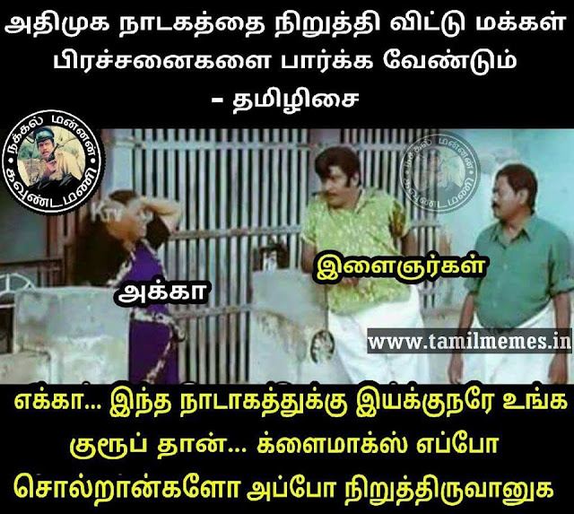 Tamizhisai Commented about AIADMK party issue - Tamizhisai Meme