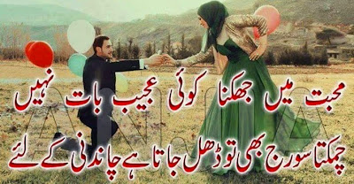 Love Poetry | Romantic Poetry | Urdu Romantic Poetry | Urdu Poetry World,Urdu Poetry,Sad Poetry,Urdu Sad Poetry,Romantic poetry,Urdu Love Poetry,Poetry In Urdu,2 Lines Poetry,Iqbal Poetry,Famous Poetry,2 line Urdu poetry,Urdu Poetry,Poetry In Urdu,Urdu Poetry Images,Urdu Poetry sms,urdu poetry love,urdu poetry sad,urdu poetry download,sad poetry about life in urdu