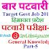 Himachal Pradesh Patwari Exam 2019 General Knowledge Part-5