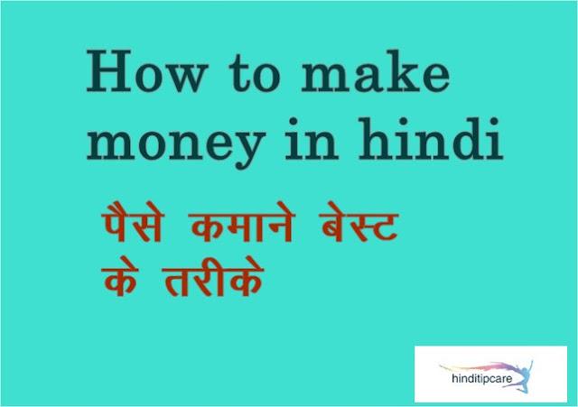 paise kaise kamaye , paise kamane ke bast ways, how to make money online.