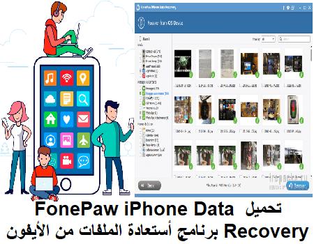 تحميل FonePaw iPhone Data Recovery 5.9 برنامج أستعادة الملفات من أجهزة الأيفون