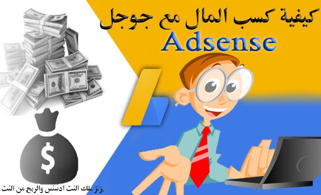 كيف الربح من جوجل ادسنس adsense