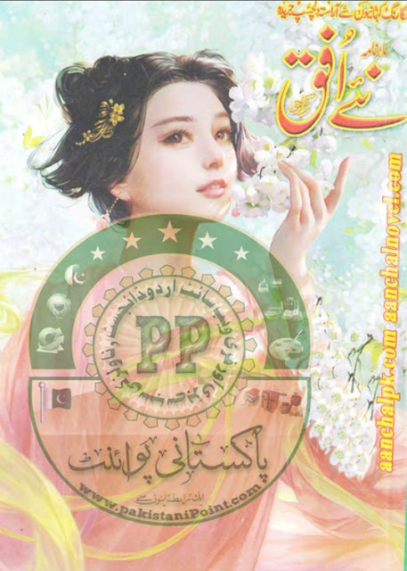 Free Online Reading Naye Ufaq Digest March 2017