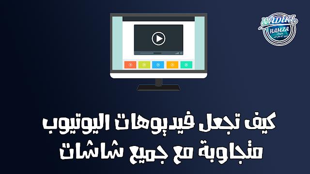 إضافة تجعل جميع فيديوهات مدونتك على بلوجر متجاوبة