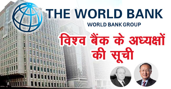 List of President of the World Bank