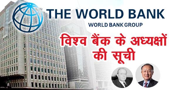 विश्व बैंक के अध्यक्षों की सूची (1946-2019)