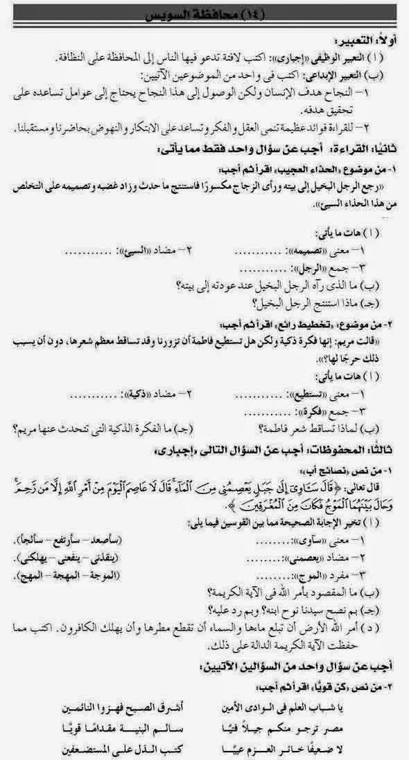 امتحان اللغة العربية محافظة السويس للسادس الإبتدائى نصف العام ARA06-14-P1.jpg