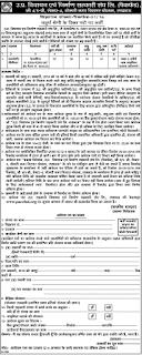 UP Paccfed Recruitment 2016, Chowkidar Nirman Sahkari 72 bharti