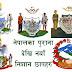 The emblem of Nepal