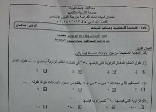 امتحان الهندسة محافظة الاسماعيلية الثالث الاعدادى الترم الاول 2018