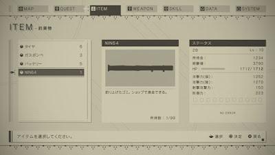ニアオートマタ nin64 ゴミ アイテム誤表記