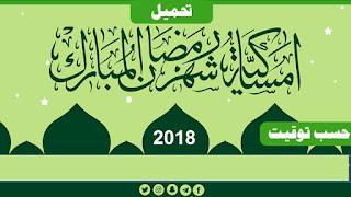 مواقيت الامساك والافطار لندن رمضان imsakia - iftar LONDON 2018