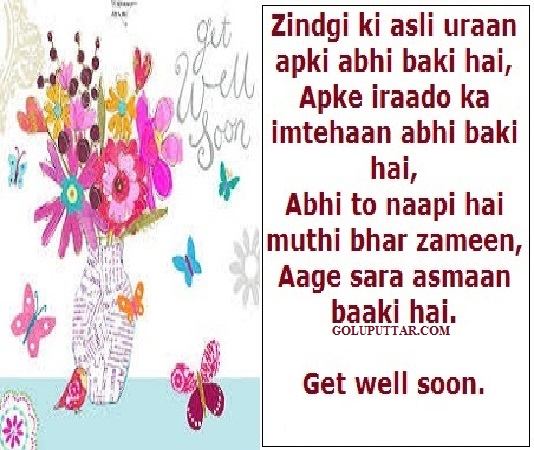 Get Well Soon Messages for Friend, Get Well Soon Wishes For Friend