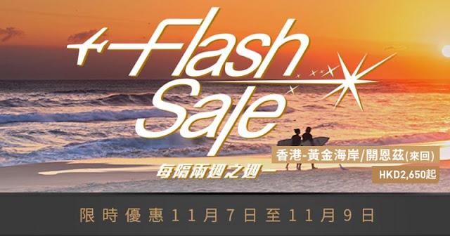 香港航空【Flash Sale】喀比HK$950、澳洲HK$2,650起,今晚12時開賣。